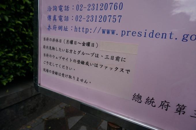 台湾総統府の立て札1