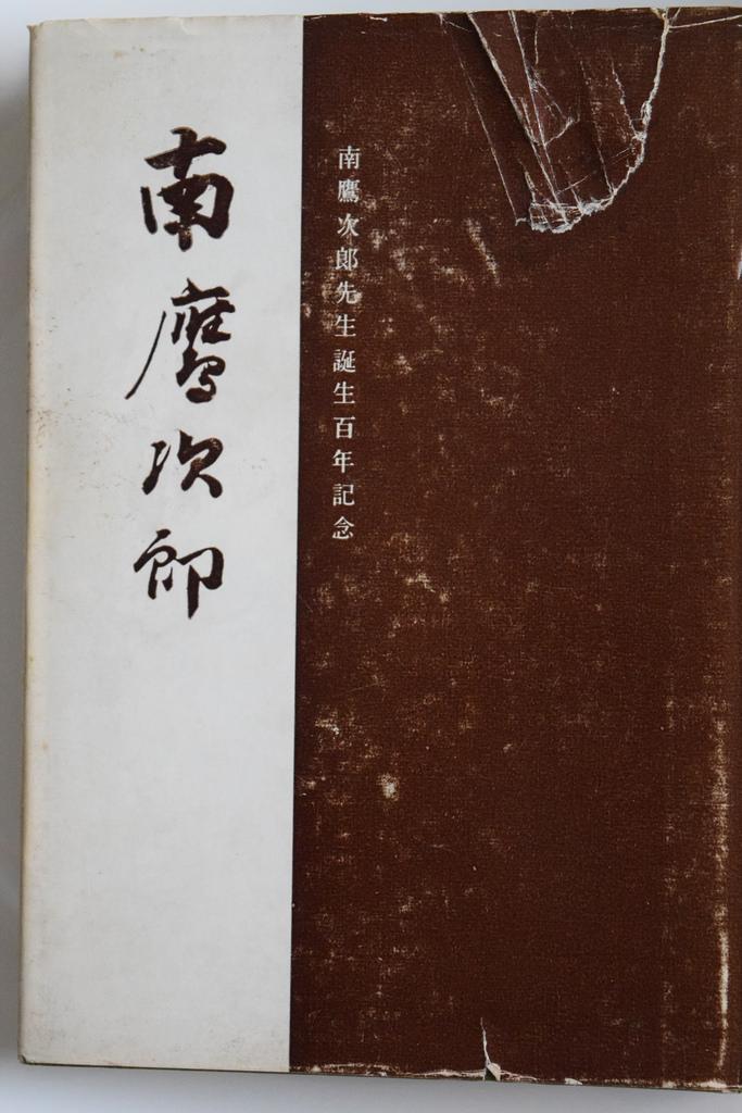 南鷹次郎伝 北海道大学 南鷹次郎先生伝記編纂委員会 編