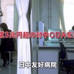 外務省が作成した動画で、日本が中国の発展に貢献した事実も知ろう