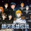 【銀河英雄伝説】民主政治と専制政治の違い