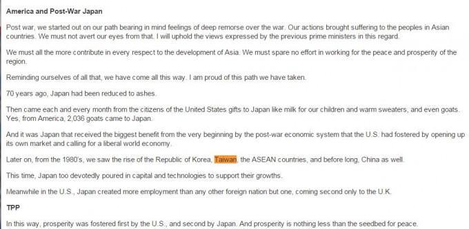 2015/4/29 米議会における安倍総理演説より