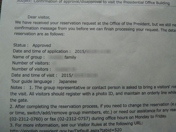 台湾政府からいただいた総統府見学許可メール