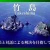 竹島に関するラップ、そして共産党員が多い朝日新聞