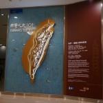 地理・歴史の先生へ:台湾のこと