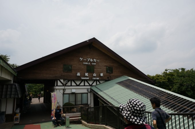 ケーブルカー終点  高尾山駅