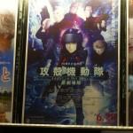 Ghost in the shell、攻殻機動隊(こうかくきどうたい) 新劇場版に行ってきました