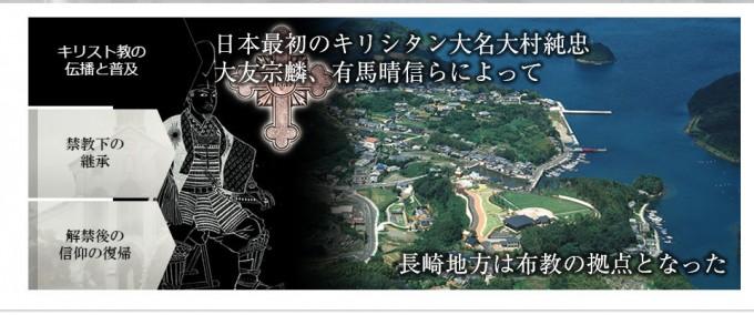 ウソを流布する長崎県