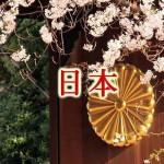 時代に遅れた異国情緒の長崎市より、和の伝統文化がある大村市