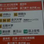 大村高校と金沢市