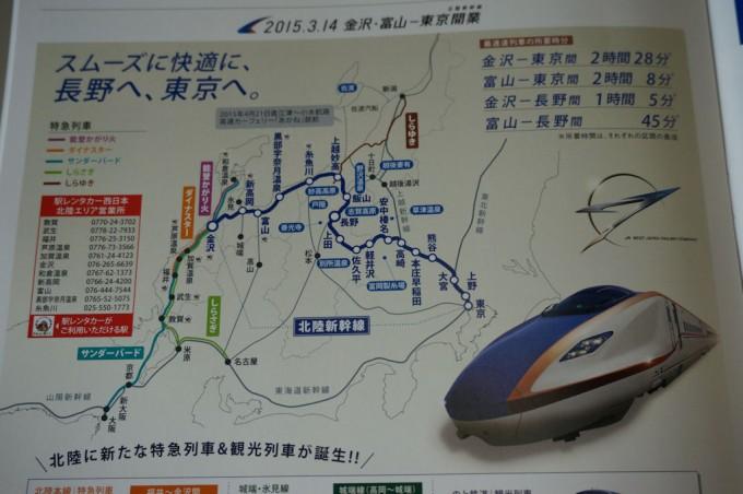 新幹線の開通で、従来より1時間20分も近くなった金沢。