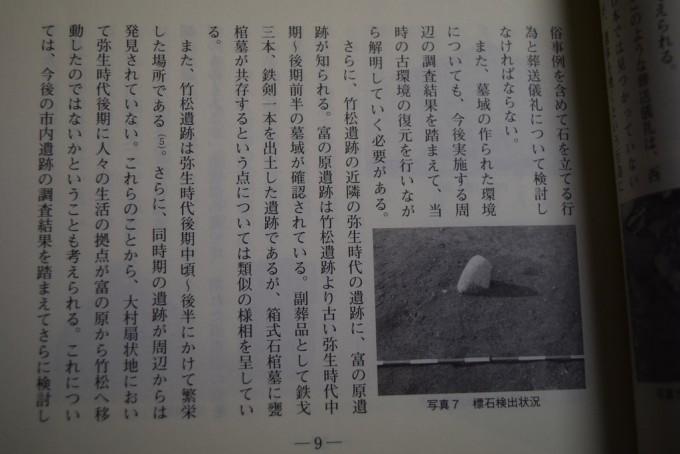 新幹線工事に伴う大村の弥生時代の遺跡に関して