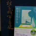 大村高校と湯川秀樹(日本人として初のノーベル賞受賞)