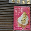 大村高校と金沢大学 2
