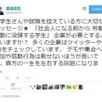 反日デモをやっているのは朝鮮民族と中国人?