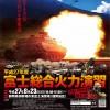 陸上自衛隊 富士総合火力演習(そうかえん)