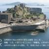 軍艦島:岸田大臣、日本国民にウソをつきました?