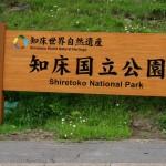 世界遺産・北海道 知床(しれとこ)に行ってきました 1