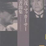吉田茂首相がマッカーサーに宛てた手紙
