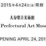 本気を出してる大分県立美術館 – 進撃の巨人展を開催