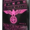 日本とドイツが戦勝国になった場合をシミレーションした本 1