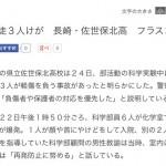 【長崎殺人三校】バラバラ殺人事件の佐世保北高が、また問題をおこしました