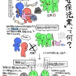 【在校生向け】危険な団体・日本共産党が高校生を標的にしたT-ns Sowlという組織を立ち上げた