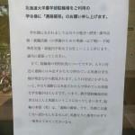 北海道大学の魅力