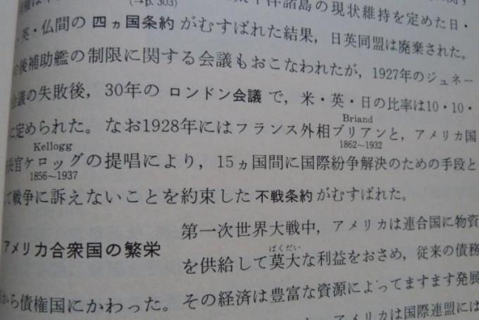 山川出版 詳説世界史 ロンドン会議