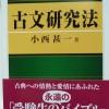 伝説の参考書:古文研究法
