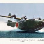 【在校生向け】大村高校と帝国海軍・二式大艇、海上自衛隊・US-2