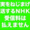 【デマ検証】NHKが中国の手先となりデマを放送したケース