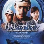 広島原爆チームのアメリカ巡洋(じゅんよう)艦は、日本の潜水艦に撃沈された