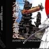 【在校生向け】大村高校と戦闘機・紫電改(しでんかい)
