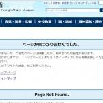 【安倍談話効果】外務省HPから歴史問題に関するページが削除されました