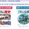 教科書を比べてみる:育鵬社(いくほうしゃ)と東京書籍。そして長崎の活水(かっすい)