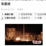 【また】22日夜、中国・山東省の化学工場で爆発