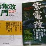 【在校生向け】大村高校と戦闘機・紫電改(しでんかい)3