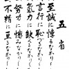 江田島の五省(ごせい)とアナポリス