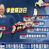 【台湾】李登輝・元総統(92才)「尖閣列島は日本のもの」