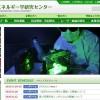 大阪大学が世界最強のレーザー光線を開発:出力2,000兆ワット