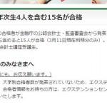 【在校生向け】レベルが低い長崎大学経済学部?