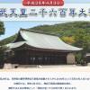 【在校生向け】問題:日本は、いつ、どこで、誰によって始まったのですか?