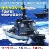 海上自衛隊 観艦式(かんかんしき)体験航海参加者の応募開始