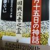 【動画あり】終戦の朝日新聞はヤラセで配信された その2