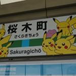 【在校生向け】大村高校と横浜市