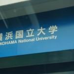 【動画】横浜国立大学生に聞いてみた。そして「こくだい」「しだい」とは?