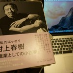新刊: 村上春樹 「職業としての小説家」