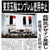 <速報>【東京五輪エンブレム】使用中止の方針固める