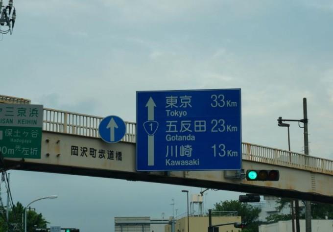東京から33キロ離れた場所にある横浜国立大学