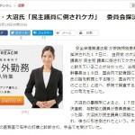 朝日新聞のウソと民主党・津田弥太郎議員、国会内でのセクハラ暴行